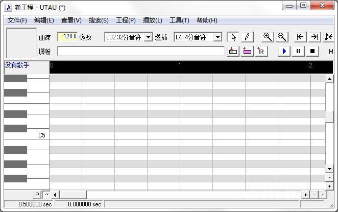 UTAU(歌声合成软件)
