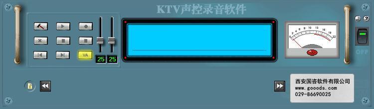 KTV声控录音软件