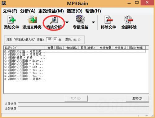 MP3Gain