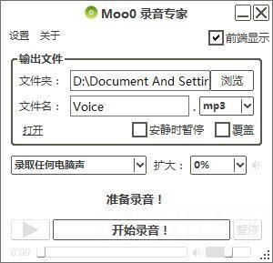Moo0 录音专家