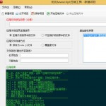 优优Javascript压缩工具 v1.0官方版