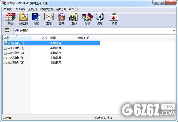 WinRAR破解版v5.40