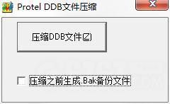 Protel DDB文件压缩工具