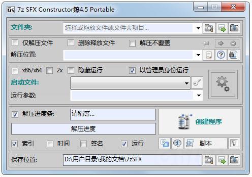 7z SFX Constructor