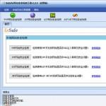EeSafe网站安全检测工具 v1.04免费版
