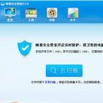蜂巢安全管家 v3.0免费版