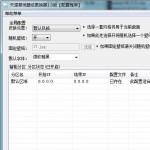 天涯易栈网吧桌面工具 v10.4官方版
