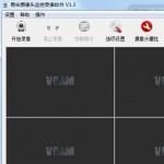 易宏摄像头监控录像软件 v1.3免费版
