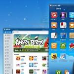 360桌面软件(360安全桌面官方下载)V2.8.0.1005 官方版
