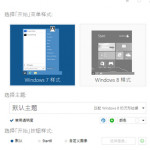 Start8中文免费版v1.5.6中文版