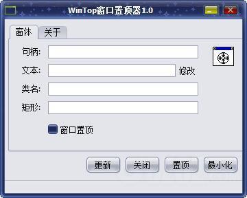 WinTop窗口置顶器