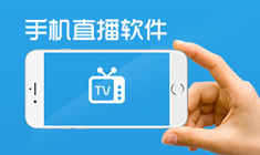 安卓直播app专题
