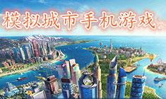 手机模拟城市游戏大全