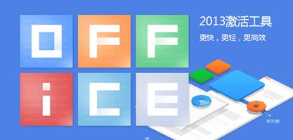 office2013激活工具专题