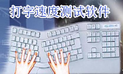 打字速度测试软件专题