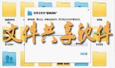文件共享软件专题