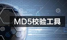 MD5校验工具专题