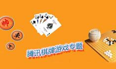 腾讯棋牌游戏专题