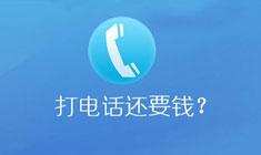 免费电话软件大全