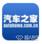 汽车之家Autohome