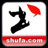 最好用的书法字典app下载 集大家书法app免费下载