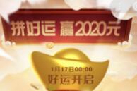 百度享瘦卡怎么获得 百度好运中国年享瘦运卡怎么集