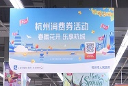 杭州市消费券如何领取 杭州市消费券第二期领取攻略
