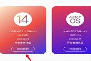 苹果系统ios14怎么更新 苹果系统ios14系统更新攻略