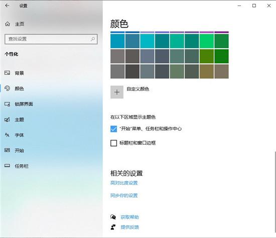 Windows深色主题