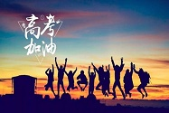 2020上海高考作文题目 上海高考作文题目大全