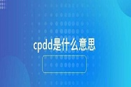 女生说cpdd什么意思 cpdd是什么意思网络语