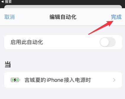 ios14怎么关掉充电提示音 苹果ios14充电提示音教程