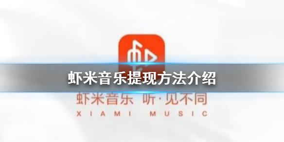 虾米音乐提现手机号改了提不出来怎么办 虾米音乐收益提现介绍
